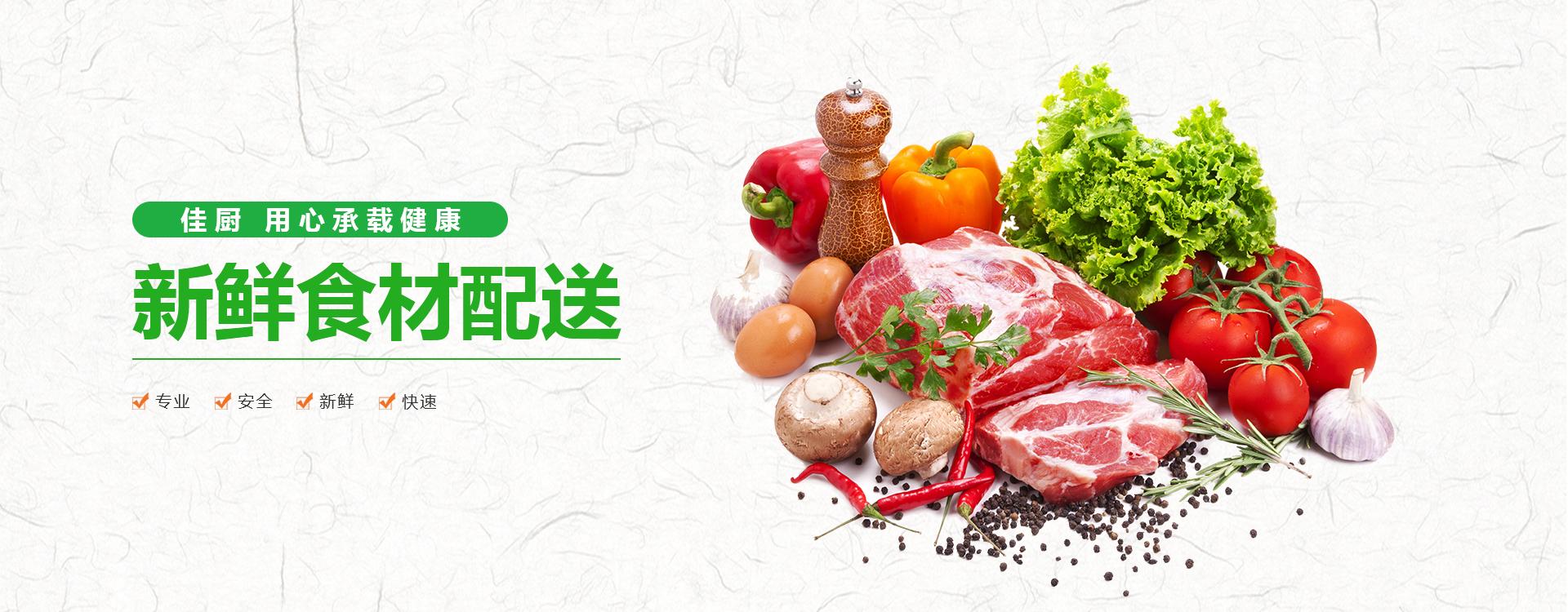 惠州食材配送