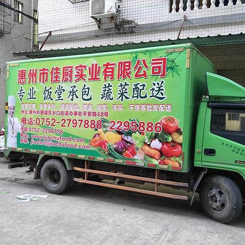 食材配送服务