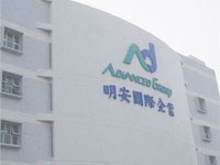 明安国际企业