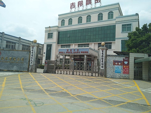 惠州市吉邦精密技术有限公司